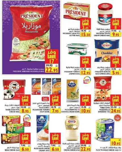 عروض كارفور رمضان ٢٠٢٠ اغذية